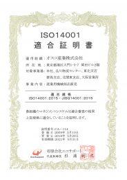 ISO14001規格の適合証明書を取得しました