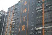 王州江香港有限公司(OSCO HONG KONG LTD.)