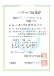 エコステージ2(2015年版)の認証を更新しました