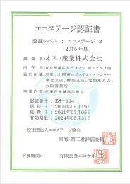 エコステージ2(2015年版)認証を更新しました