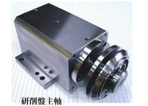 研削盤主軸、およびワーク軸(スピンドルオーバーホール)